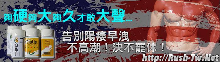 台灣犀利士專賣店
