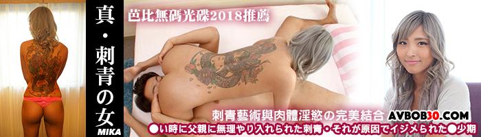 刺青藝術與肉體淫慾的完美結合